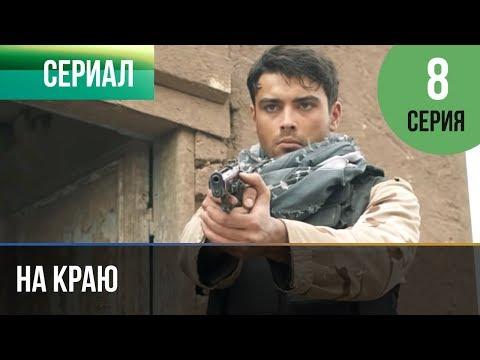 ▶️ На краю 8 серия | Премьера / 2019 / Остросюжетная драма