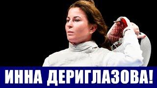Олимпиада 2020 2021 в Токио Инна Дериглазова выиграла серебряную медаль в женской рапире