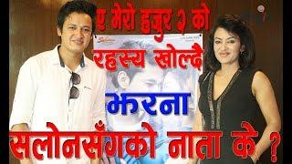 Ramailo छ with Jharna Thapa & Salon || ए मेरो हजुर २ को रहस्य खोल्दै झरना || सलोनसँगको नाता के ?