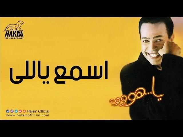 Hakim - Esma' Yalli | حكيم - اسمع ياللى