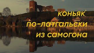 Коньяк по-Латгальски из самогона? Это возможно? #латгалия #самогон #латвия #коньяк #рецепт #традиции