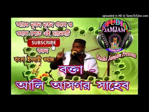ali asgar saheb waz 1 ।। Waj Bangla New