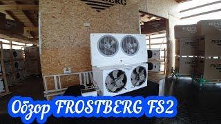 Обзор холодильного оборудования FROSTBERG FS2