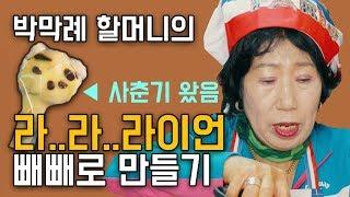 박막례의 사춘기 온 라이언 빼빼로 만들기