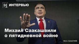 Михаил Саакашвили о пятидневной войне