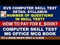 KVS COMPUTER SKILL TEST | DETAILED SYLLABUS NUMBER OF QUESTIONS IN SKILL TEST | E BOOK