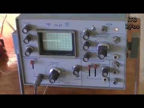 Как устроен осциллограф. Как пользоваться осциллографом.