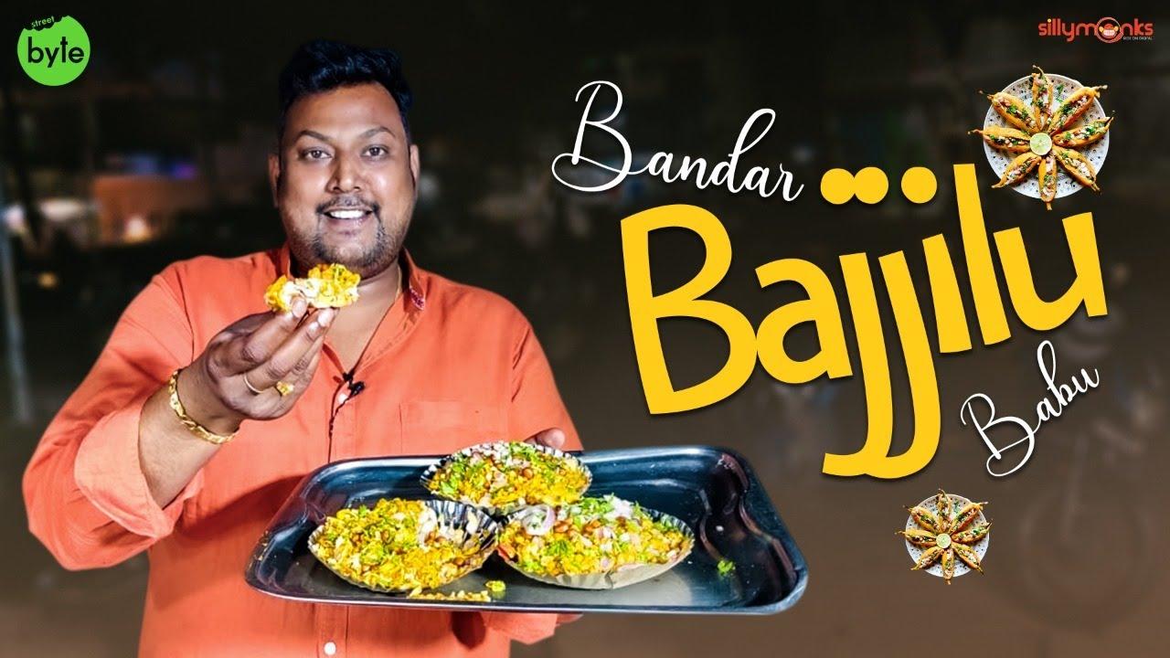Download Bajji Mixture   Challa Punugulu   Bandar Bajji Mixture   Street Byte   Silly Monks