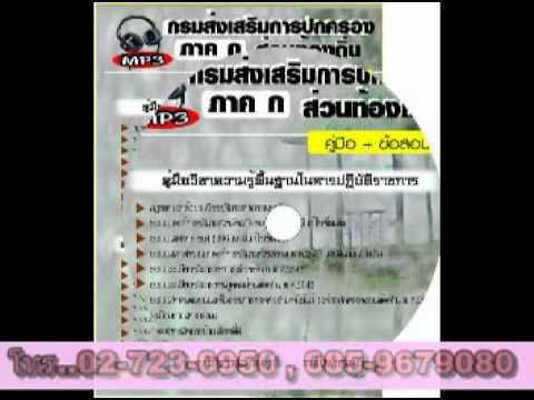 MP3 ภาค ก.ท้องถิ่น ปี 55-1.mpg