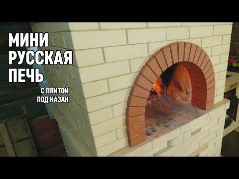 Русская печь кладка, с подтопком [4K]