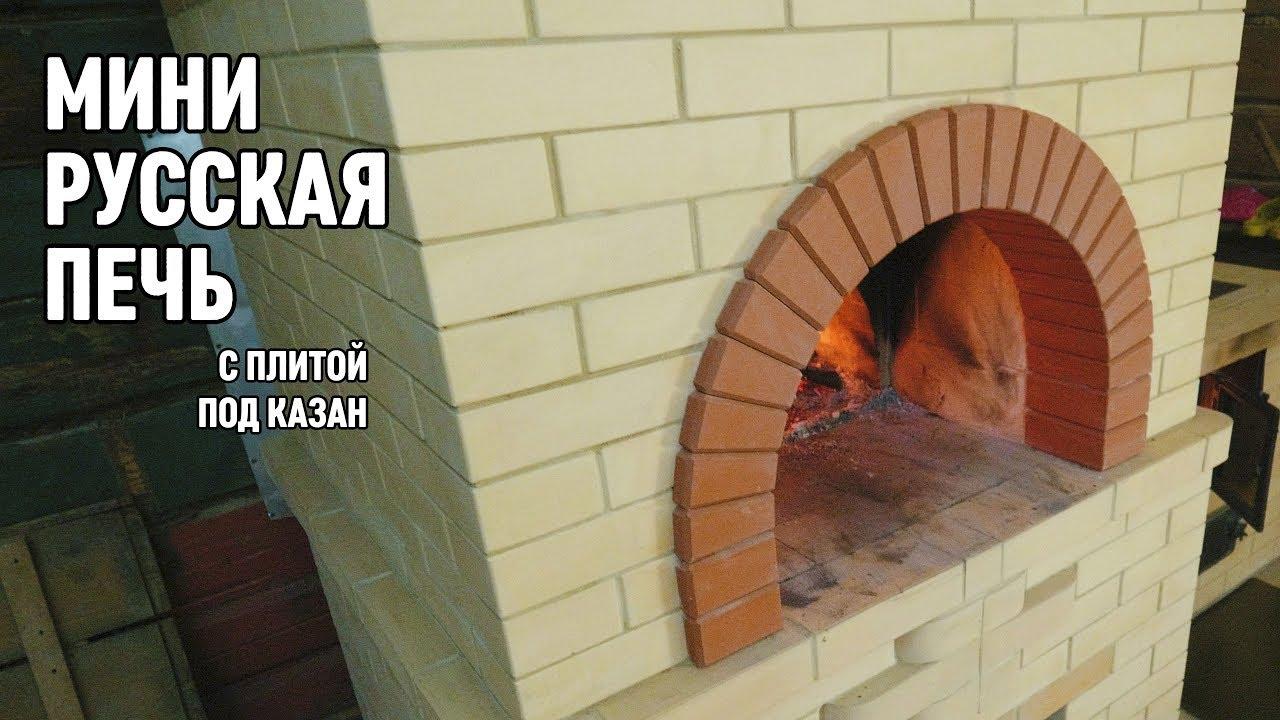 Как сделать русскую печь своими руками видео фото 997