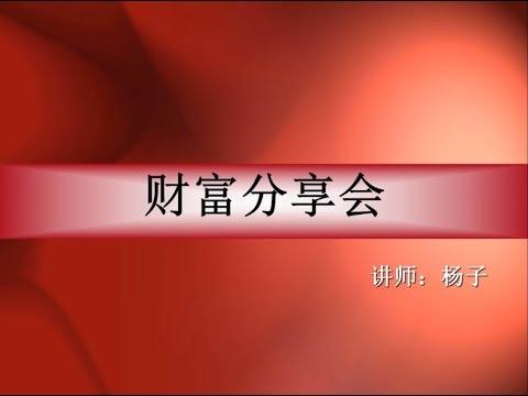 全球500强讲师杨子老师分享《胜威国际》