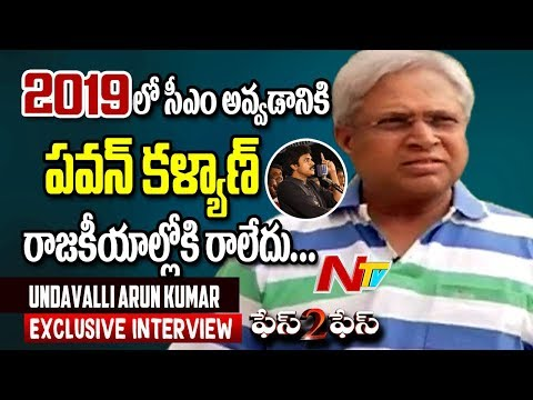 Undavalli Arun Kumar Exclusive Interview || Face to Face ||