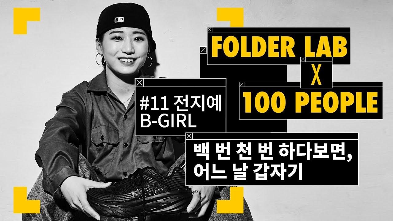 "FOLDERLAB X 100PEOPLE l 11_전지예(B-GIRL) ""패션은 '자신감'이다"""