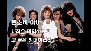시작은 미약하지만 그 끝은 창대하리라 - 본조비 (Bon Jovi) 이야기 -1-