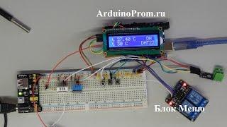 """Универсальный терморегулятор с использованием блока """"Меню"""""""