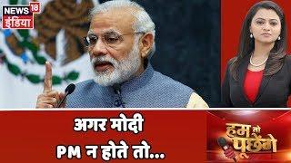 PM Modi के जन्मदिन पर विशेष: 'अगर मोदी PM न होते तो...' | Hum Toh Poochenge Neha Pant के साथ