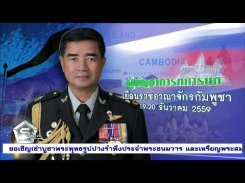 สกู๊ป ข่าวผู้บัญชาการทหารบก เยือนประเทศกัมพูชา