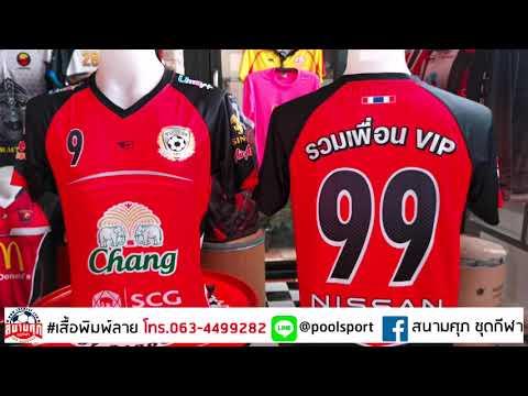 เสื้อฟุตบอล รวมเพื่อนVip เตะบอลเพื่อมิตรภาพดีๆ เสื้อกีฬาสีแดงดำ