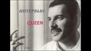 Интервью Queen на русском 1984 год