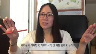 이재명 인터뷰, 돌직구 경기도지사 탄생, 유시민의 속마음 ... 이해생각 113