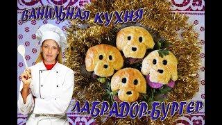 "Закуска ""Лабрадор-бургер"" - ""Labrador Burger"""