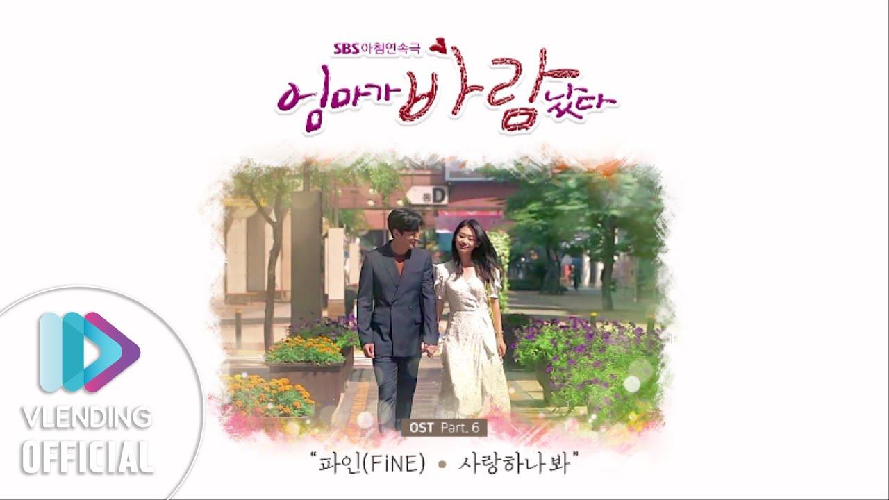 [MP3] 파인 (FiNE) - 사랑하나봐 [엄마가 바람났다 OST Part.6 (Mom has an Affair OST Part.6)]