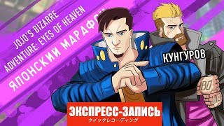 JoJo's Bizarre Adventure: Eyes of Heaven. ORAORAORAORAORA!!! [Экспресс-Запись]