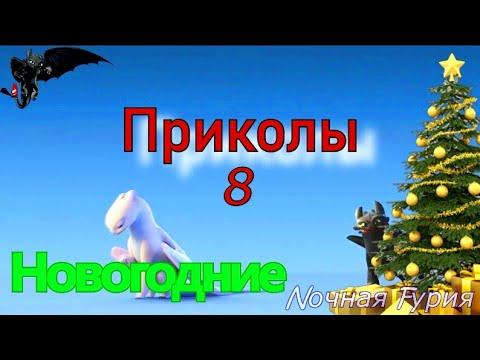 Как приручить дракона/Приколы 8 (Новогодние)