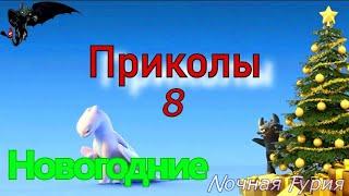 Download Как приручить дракона/Приколы 8 (Новогодние) Mp3 and Videos