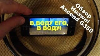 Huawei Ascend G350 (Водо - Пыле - Ударостойкий!)  / Арстайл /