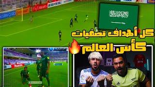 توقعاتنا لمباراة المنتخب وردة فعلنا على جميع أهداف المنتخب السعودي في تصفيات كاس العالم