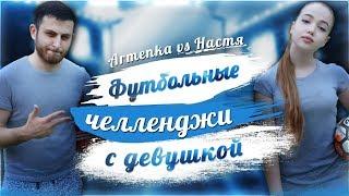 ФУТБОЛЬНЫЕ ЧЕЛЛЕНДЖИ С ДЕВУШКОЙ!