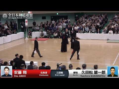 Sho ANDO Me- Yuichiro KUDAMATSU - 66th All Japan KENDO Championship - Third round 52