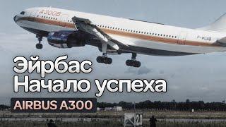 Airbus A300. С чего начинался успех Эйрбас