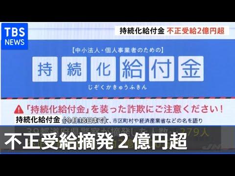 新型コロナ持続化給付金 不正受給摘発が2億円超え