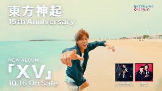 東方神起 / 15th Anniversary ALBUM「XV」SPOT(30sec.Ver)
