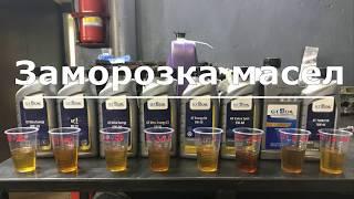Заморозка масел по-питерски. GT OIL, Castrol, Liqui Moly, Idemitsu, Aimol