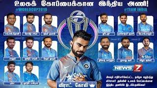 2019 கிரிக்கெட் உலகக் கோப்பை தொடருக்கான இந்திய அணி அறிவிப்பு   Indian TeamSquad for ICC WorldCup2019