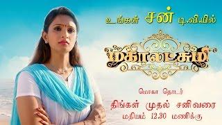 MahaLakshmi - New Tamil Serial ! Coming Soon  Only on Sun TV