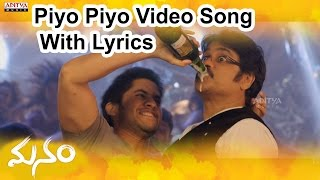 Manam Video Songs with Lyrics - Piyo Piyo Song - ANR, Nagarjuna, Naga Chaitanya, Samantha
