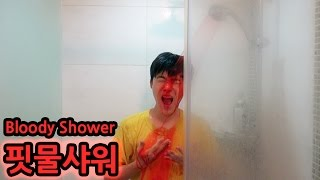공포의 핏물샤워 : 빨간물 샤워를 해보았다 - 허팝 (Bloody Shower)