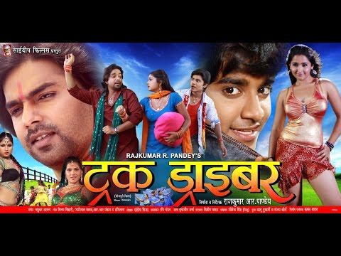 ट्रक ड्राइवर  Super Hit Bhojpuri Full Movie  Truck Driver  Bhojpuri Film  Pawan Singh