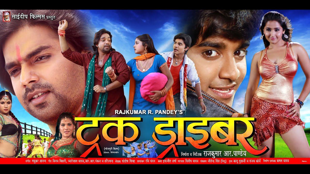 Super Hit Bhojpuri Full Movie Truck