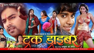ट्रक ड्राइवर - Latest Bhojpuri Movie 2015 | Truck Driver - Bhojpuri Full Film | Pawan Singh