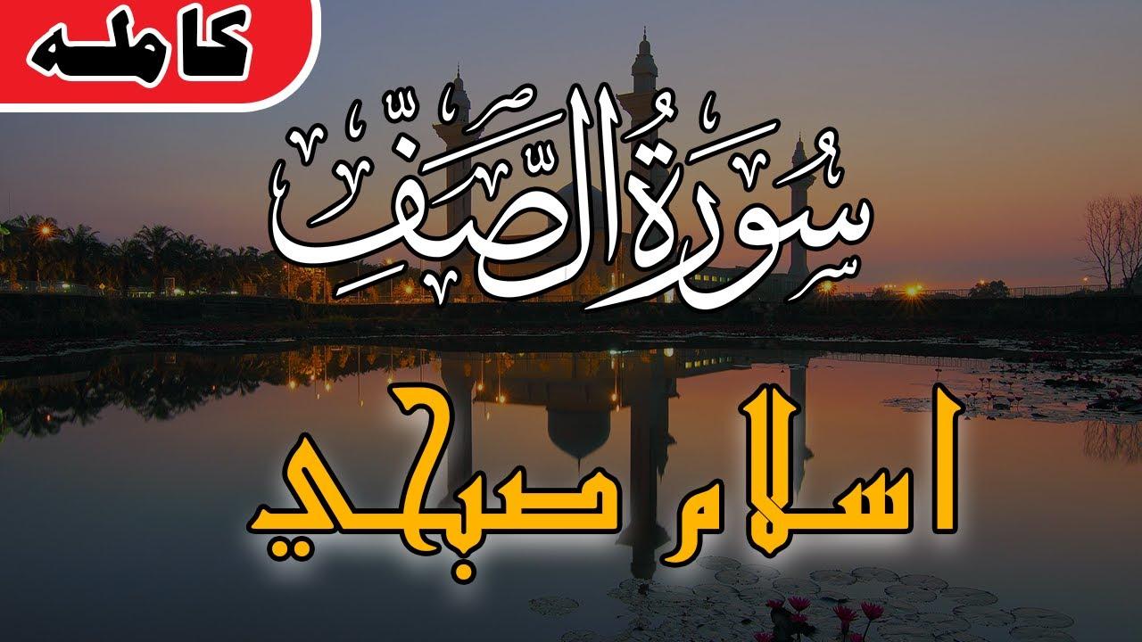 اسلام صبحي تلاوة خاشعة مبكية من سورة الصف | Islam Sobhi Quran