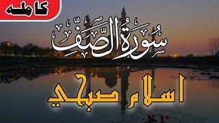 اسلام صبحي تلاوة خاشعة مبكية من سورة الصف   Islam Sobhi Quran