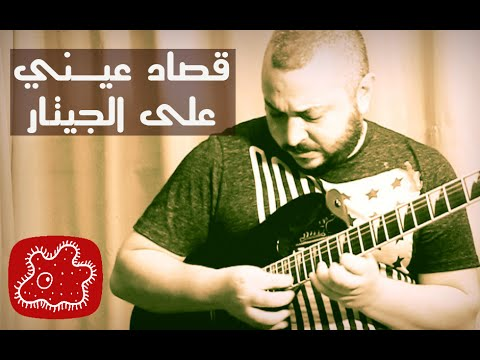Osad Einy - Amr Diab (Cover by chusss)
