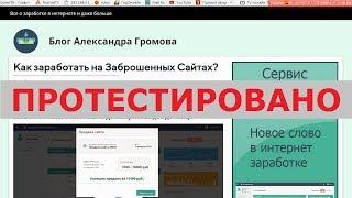Блог Александра Громова говорит правду о заработке на сайтах в The Abandoned Sites? Честный отзыв.