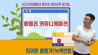 2020미래세대 물교육 강사워크숍 5강. 비영리커뮤니케…